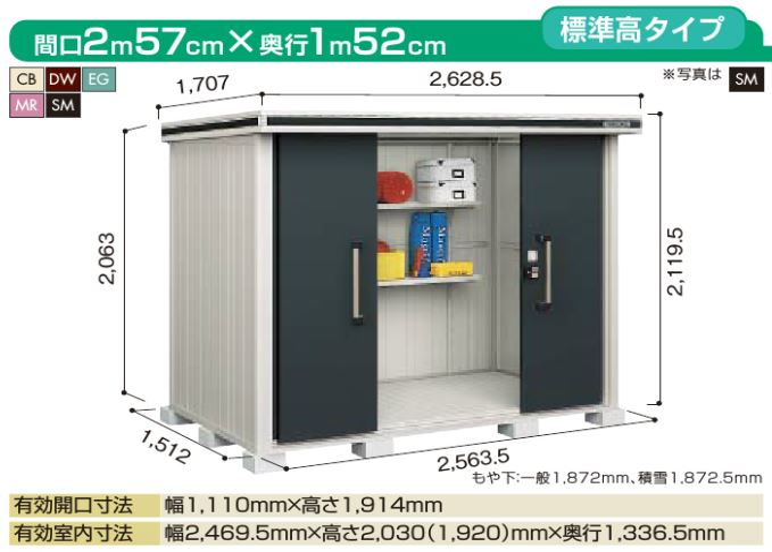 ヨド物置エルモ  LMD-2515 標準高タイプ 一般型中・大型物置 屋外 物置き 送料無料 防災保管庫