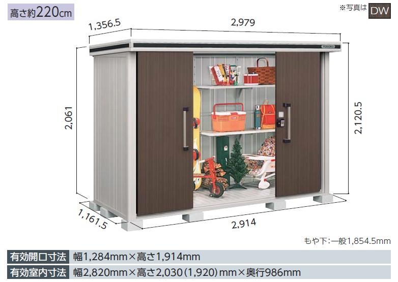 ヨド物置エルモ  LMDS-2911 標準高タイプ 積雪型中・大型物置 屋外 物置き 送料無料 防災保管庫