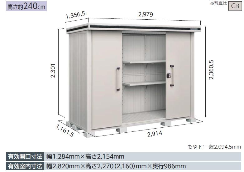 ヨド物置エルモ  LMD-2911H 背高Hタイプ 一般型中・大型物置 屋外 物置き 送料無料 防災保管庫