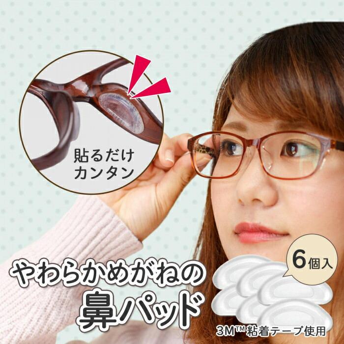 透明 貼るだけ 簡単 3M 剥がれにくい 送料無料 メガネ 滑り止め ズレ防止 鼻パッド シリコン 鼻あて 痛み防止 メガネ跡防止 化粧くずれ防止 やわらかめがねの鼻パッド 6個入