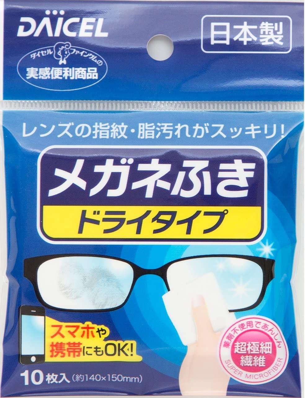 眼鏡レンズ 汚れ拭き 超極細繊維 旅行などにも ダイセル メガネ拭き ドライタイプ 購買 おすすめ メガネクリーナー 携帯 めがねふき クロス めがね備品 お試し 激安格安割引情報満載 使い捨て 10枚入