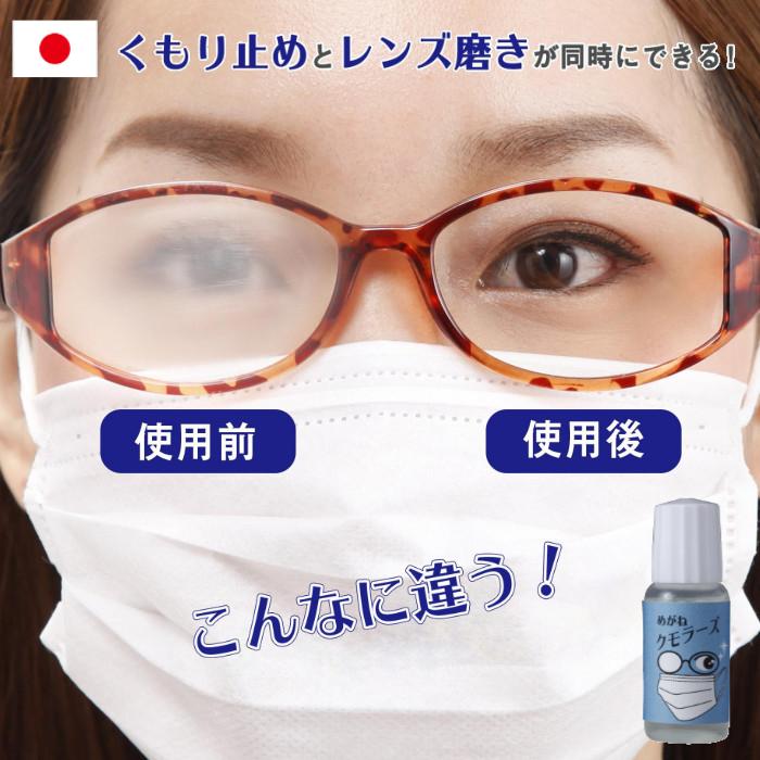レンズ磨き 長持ち くもり止め 持続 洗浄 トラスト 汚れ 在庫一掃 耐久 メガネ 簡単 曇り止め マスク フッ素効果 液体 眼鏡 めがね 日本製 クモラーズ クリーナー 送料無料
