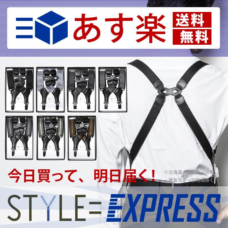 ホルスターサスペンダー(ガンタイプ サスペンダー) メンズ 本革 X ブラック 織柄生地(FP) 日本製 あす楽 送料無料