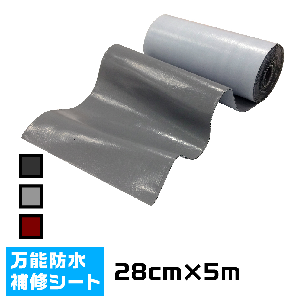 【5m×28cmサイズ】万能防水シートファストフラッシュ【送料無料】
