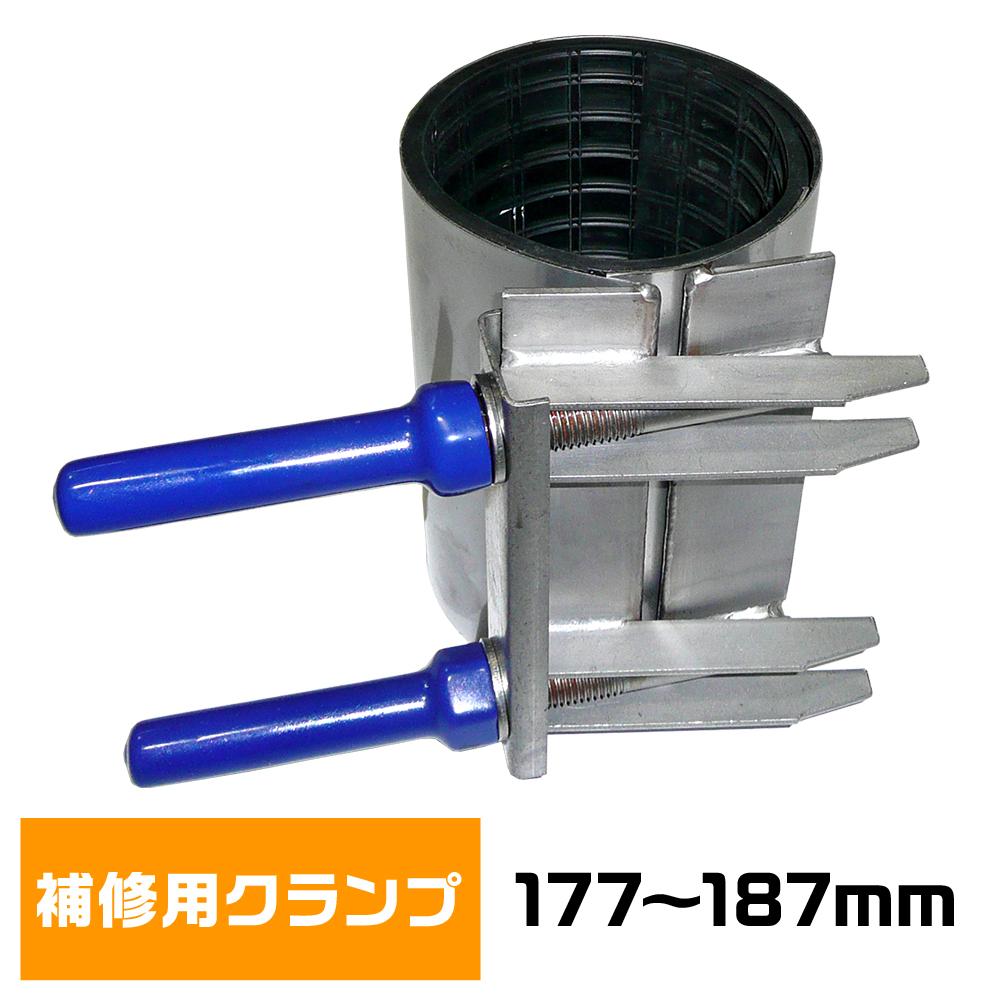 【管補修材】リペアークランプ 適用外径177-187mm 製品長200mm【運賃無料】