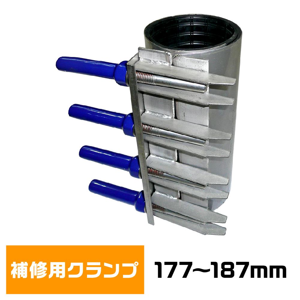 【管補修材】リペアークランプ 適用外径177-187mm 製品長300mm【運賃無料】