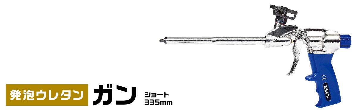 ワールドガンショートタイプ 全長:33.5cm【代引不可】