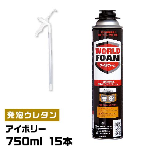 【750ml 15本セット】一液型発泡ウレタンフォーム ワールドフォーム【アイボリー色】