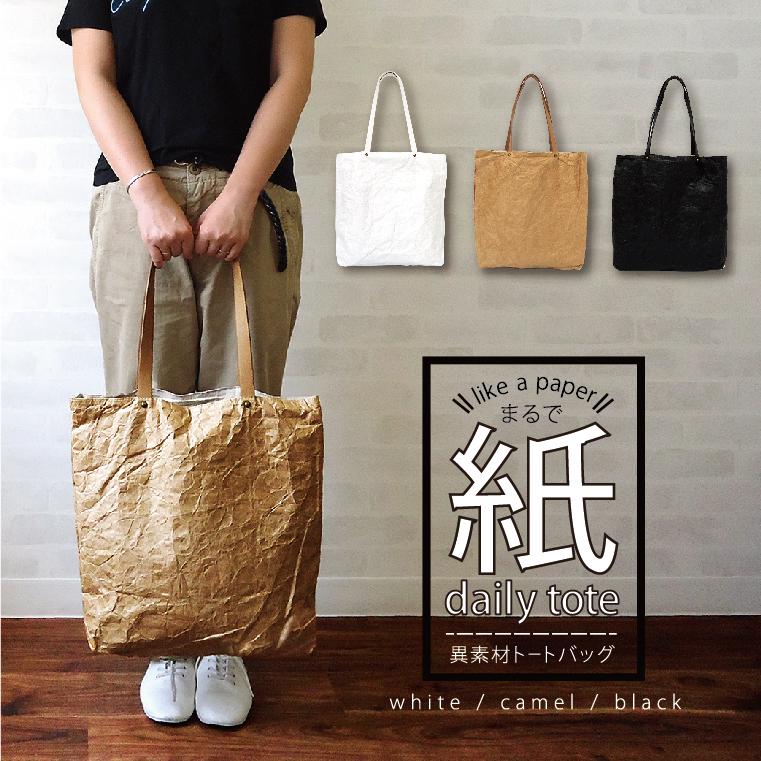 【レディース】想像以上の耐久性!和紙や紙で作ったおしゃれなバッグはどれですか?