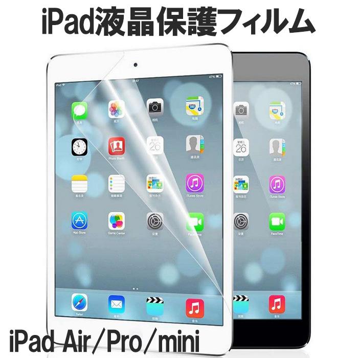 iPadフィルム 保護フィルム iPad8 第8世代 液晶保護 ipad メーカー公式 iPad保護フィルム 液晶保護フィルム iPadmini 2 3 iPadmini4 iPad2 アイパッド 保護シート フィルム 指紋 Air2 iPadAir 本店 ipad保護フイルム iPad7 ipad9.7 4 第7世代 アイパッドミニ Pro9.7