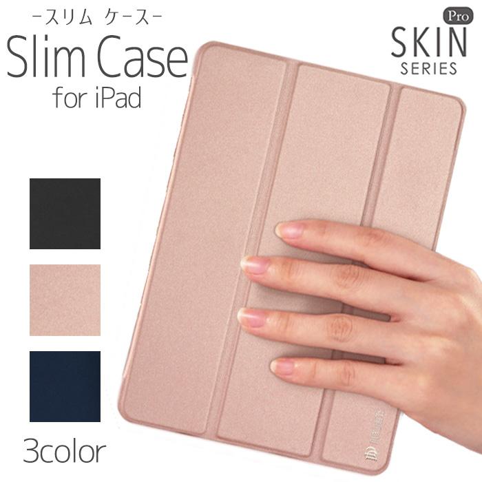 iPadケース 手帳 iPadmini4 iPadAir iPadAir2 限定品 DUX DUCIS SKIN スキン スリムケース 可愛い 手帳型ケース おしゃれ アイパッドエアー2 アイパッドエアー 激安通販ショッピング アイパッドミニ アイパッドミニ4ケース スタンド アイパッド アイパッドケース かわいい アイパッドカバー
