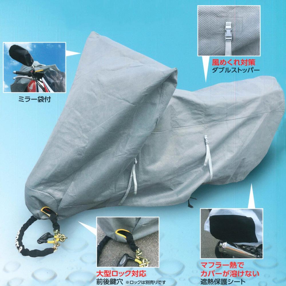 透湿防水バイクカバーVer2_大型スクーターBOX_大型スクーター ボックス付_平山産業