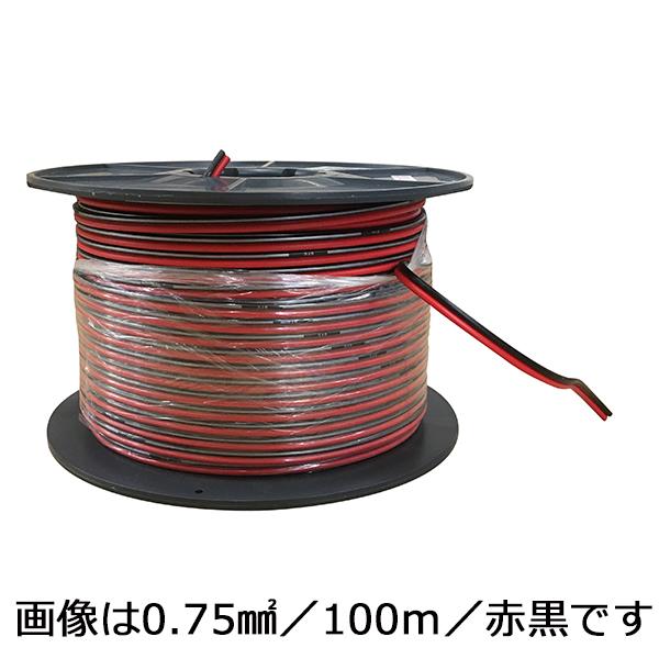 04-2312 スピーカーコード(1.25mm2/100m/赤白) OHM(オーム電機)