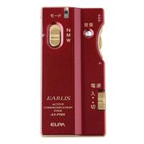 1753500 [ワインレッド]高性能集音器イヤリス[EARLIS]AS-P001(WR)