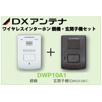 DWP10A1_ワイヤレスインターホン 親機・玄関子機セット_DXアンテナ