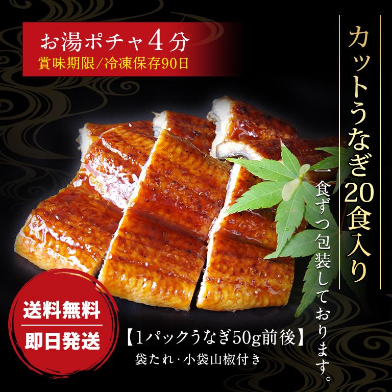 国産炭火焼手焼き カット うなぎ 内祝い 10食入り×2セット トレンド MC-1000 1kg