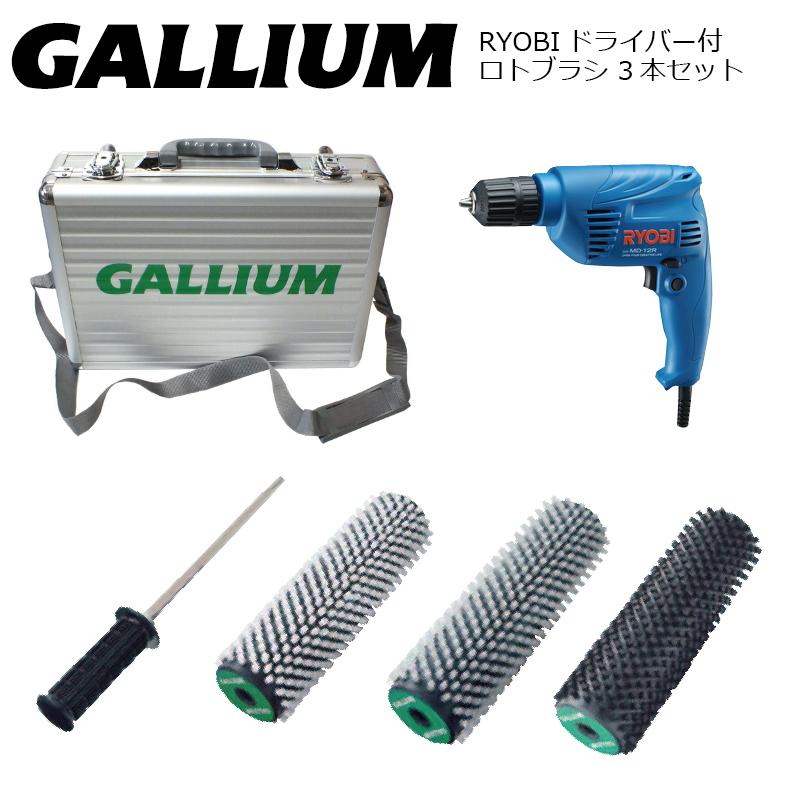 即納OK Gallium Wax RYOBIドライバー付 ガリウム ロトブラシ 3本セット&専用ケース付 保障有 (ソフト ハード ボア ハンドル ドライバー) 正規品