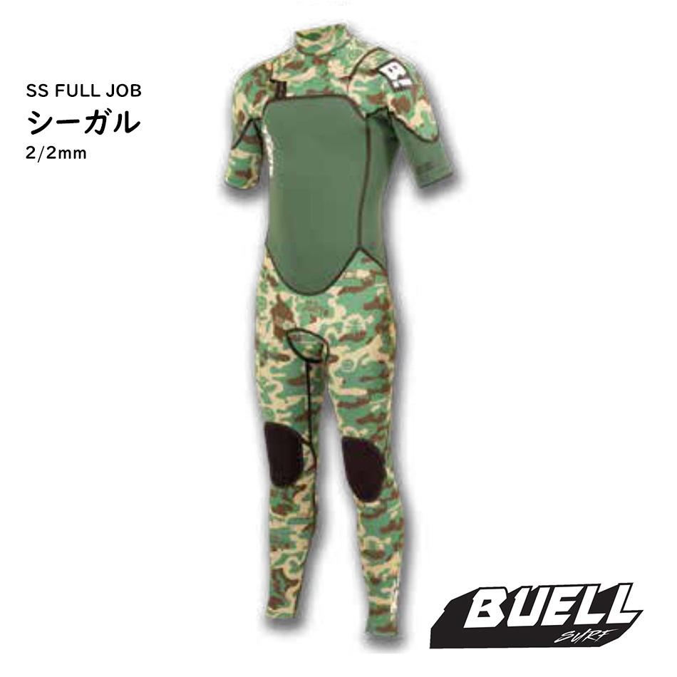 即納 BUELL SURF シーガル ウエットスーツ 2/2mm 【BUELL SS FULL JOB 2/2mm】サーフィン ウエットスーツ シーガル