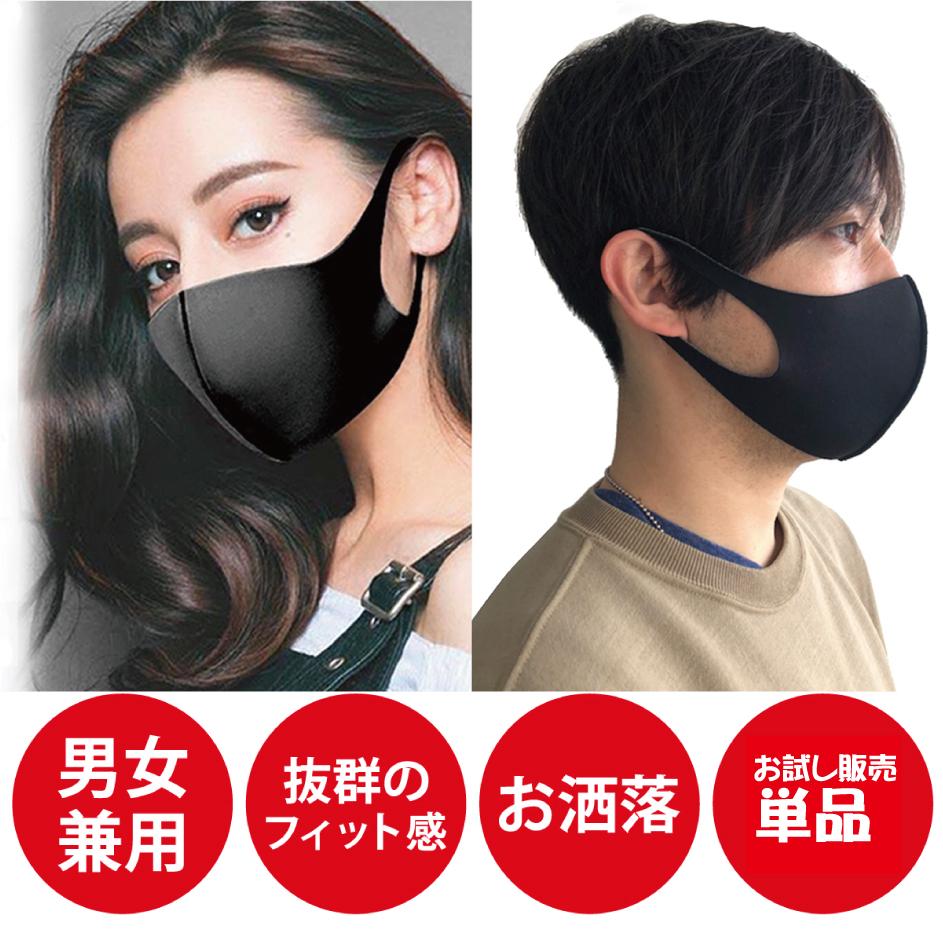 マスク 洗える ポリウレタン