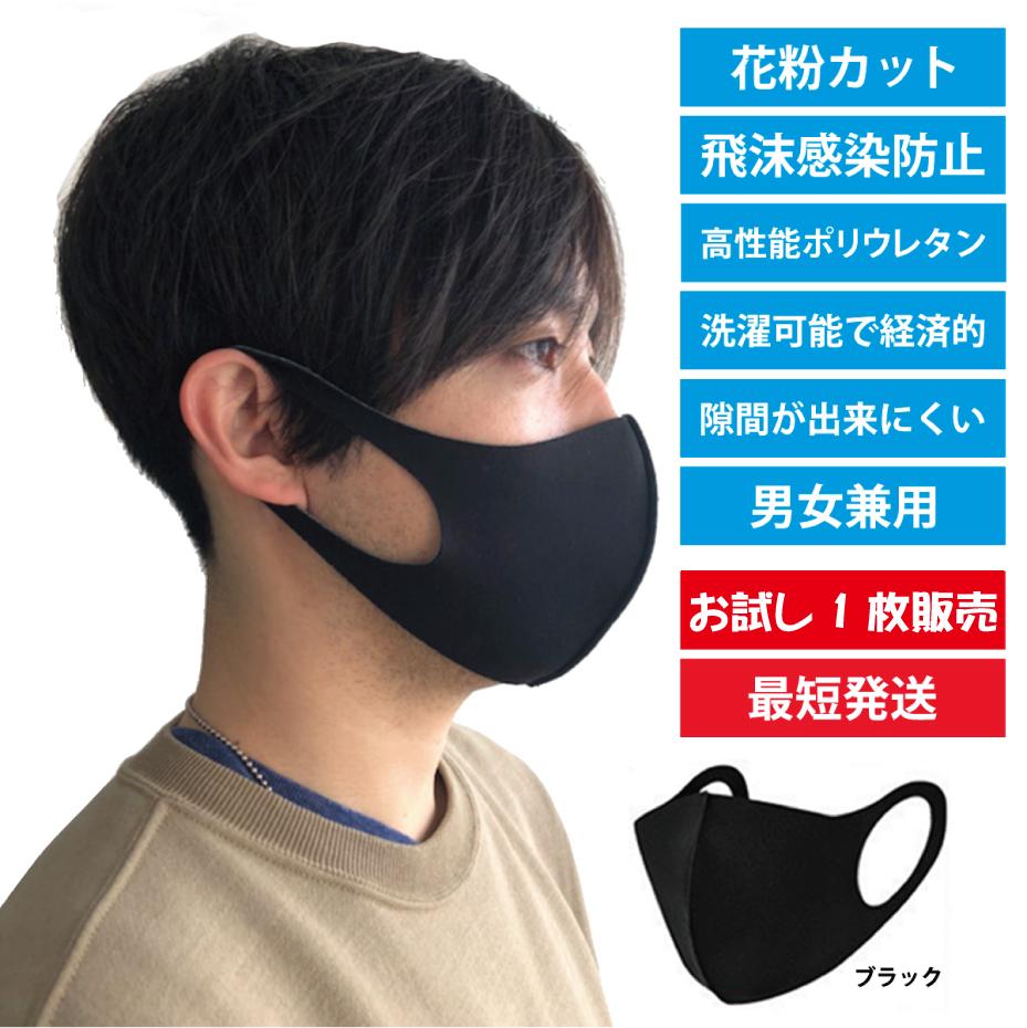 ウイルス ポリウレタン マスク