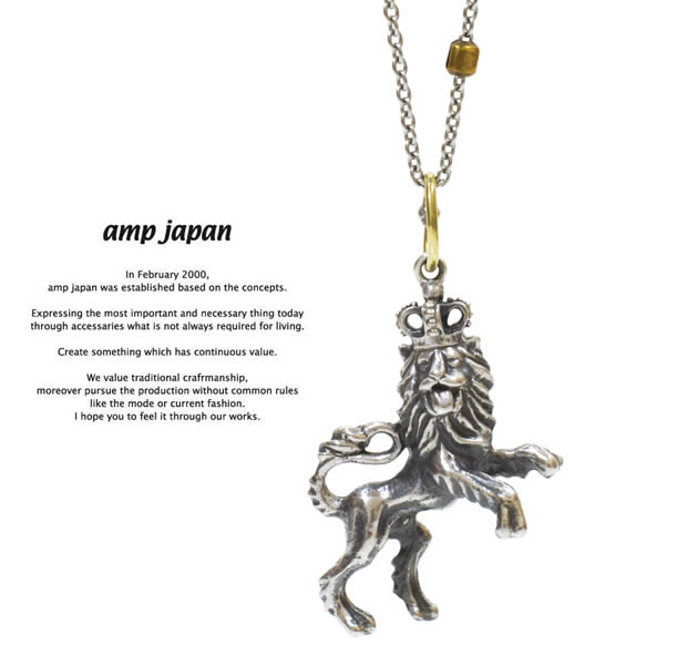 アンプジャパン amp japan 12AH-161 St Lion AMP JAPAN ライオン ネックレス メンズ レディース