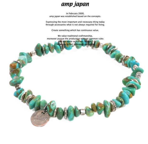 amp japan アンプジャパン 13AHK-160 Tumble Turquoise BraceletAMP JAPAN ターコイズ ブレスレット メンズ レディース