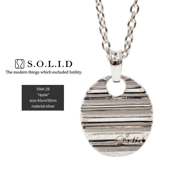 SOLID ソリッドSNA-28 ripplenecklace/ネックレスsilver925/シルバーメンズ/レディース/アクセサリー【あす楽対応】