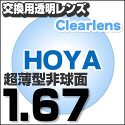 メガネレンズ【HOYA(ホヤ)製/レンズ交換透明】薄型非球面1.67超撥水ハードマルチコート セルックス903【メガネレンズ交換】
