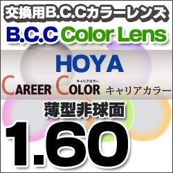 メガネレンズ【HOYA(ホヤ)レンズ交換】高性能ニュールックス1.60キャリアカラー レンズ交換カラー 1.60非球面度付きレンズ【送料無料】【メガネレンズ交換】 メガネ レンズ交換 度付き メガネ 度なし メガネ に最適