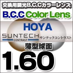 镜片点 10 倍! 无锡尚德尚德对比调光密件抄送镜头更换颜色 1.60 球面透镜眼镜镜片更换次数先进与眼镜适合眼镜