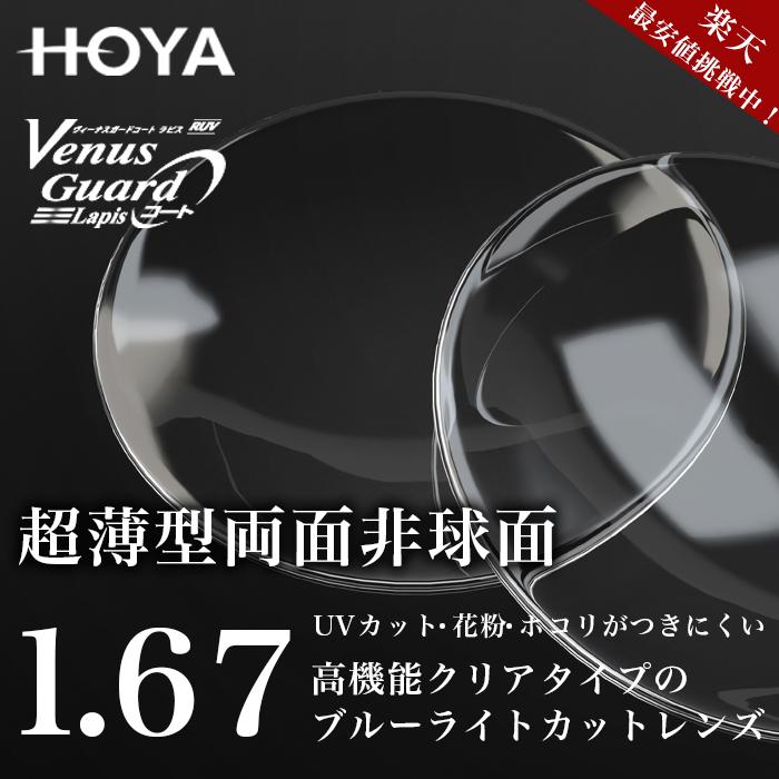 メガネレンズ 【HOYAレンズ交換透明タイプ】超薄型両面非球面1.67 HOYA NULUX EP 1.67 VGラピスRUV ブルーライトカット