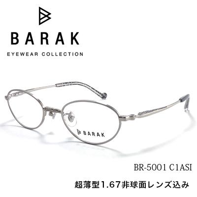 メガネ 眼鏡 BARAK バラク BR5001度付メガネセット 薄型球面度つきレンズセット BR-5001 バラク メガネ【送料無料】 メガネフレーム レンズセット