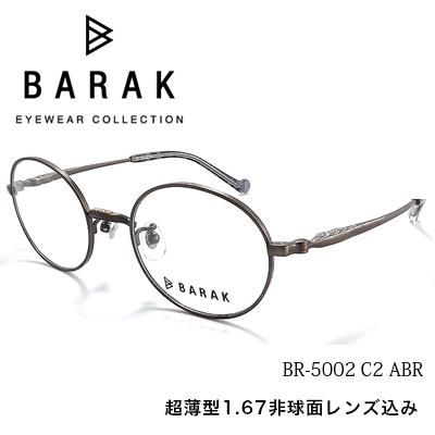 メガネ 眼鏡 BARAK バラク BR5002 度付メガネセット 薄型球面度つきレンズセット デザインコレクションメガネ BR-5002 バラク メガネ【送料無料】 メガネフレーム レンズセット