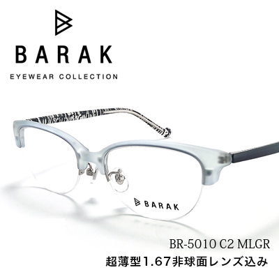 メガネ 眼鏡 BARAK バラク BR5010 度付メガネセット 薄型球面度つきレンズセット BR-5010バラク メガネ【送料無料】 メガネフレーム レンズセット