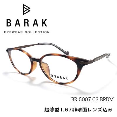 メガネ 眼鏡 BARAK バラク BR5007 度付メガネセット 薄型球面度つきレンズセット チ BR-5007 バラク メガネ【送料無料】 メガネフレーム レンズセット