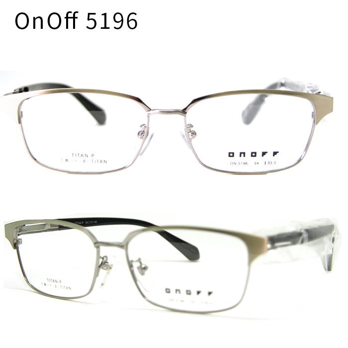 メガネ 眼鏡 【OnOff/オノフ】薄型非球面度つきレンズセット チタニウム/チタン OnOff 5196 オノフ メガネ【送料無料】 メガネフレーム レンズセット