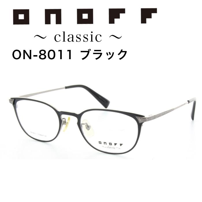 メガネ 眼鏡 【OnOff/オノフ】薄型非球面度つきレンズセット チタニウム/チタン ON-8011 オノフ メガネ【送料無料】ONOFF classic メガネフレーム レンズセット