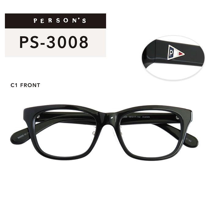 メガネ 眼鏡 PERSON'S パーソンズ 度付メガネセット 薄型球面度つきレンズセット チ PS-3008 パーソンズ メガネフレーム【送料無料】ウェリントン メガネフレーム レンズセット
