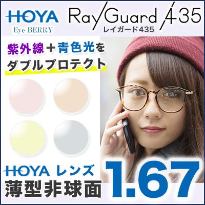 メガネレンズ【HOYA(ホヤ)製/レンズ交換】レイガード435 薄型非球面1.67 HOYA薄型非球面メガネ度付きレンズ★セルックス903 紫外線カット ブルーライト軽減 カラーレンズ
