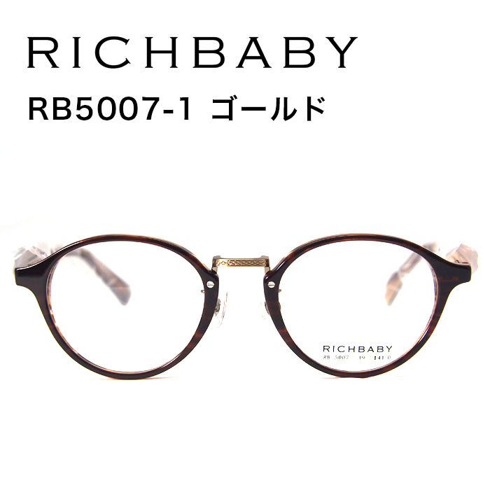 メガネ 眼鏡 【RICHBABY/リッチベイビー】薄型非球面度つきレンズセット RICHBABY メガネ ボストン RB5007 メガネフレーム レンズセット