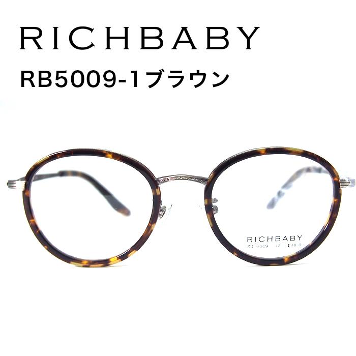 メガネ 眼鏡 【RICHBABY/リッチベイビー】薄型非球面度つきレンズセット RICHBABY メガネ ボストン RB5009 メガネフレーム レンズセット