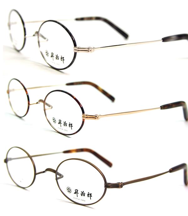 昇治郎 メガネフレーム SJ-6012 眼鏡 日本製 βチタニウム 職人 ヴィンテージフレーム【送料無料】