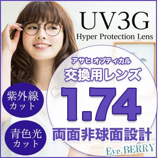 メガネレンズ【レンズ交換透明】 アサヒオプティカル メガネ レンズ交換用 1.74 両面非球面 UV3G Zコート 174DAS UV420カットレンズ