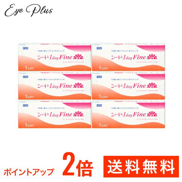 ワンデーファインUV (30枚)6箱セット 【レターパックプラス送料無料】(ワンデー ファイン UV シード 1day)