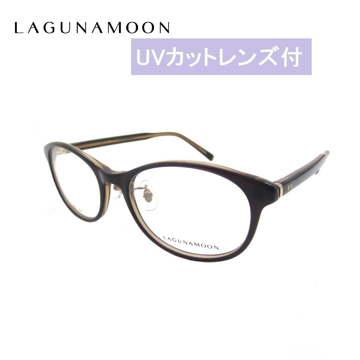 LAGUNAMOON(ラグナムーン)LM5026 3(51)だてめがね 度付きメガネ 追加料金なしでOK クリアレンズ 近視 乱視 老眼鏡 ブルーライト【UVカット伊達メガネ(UV400)】