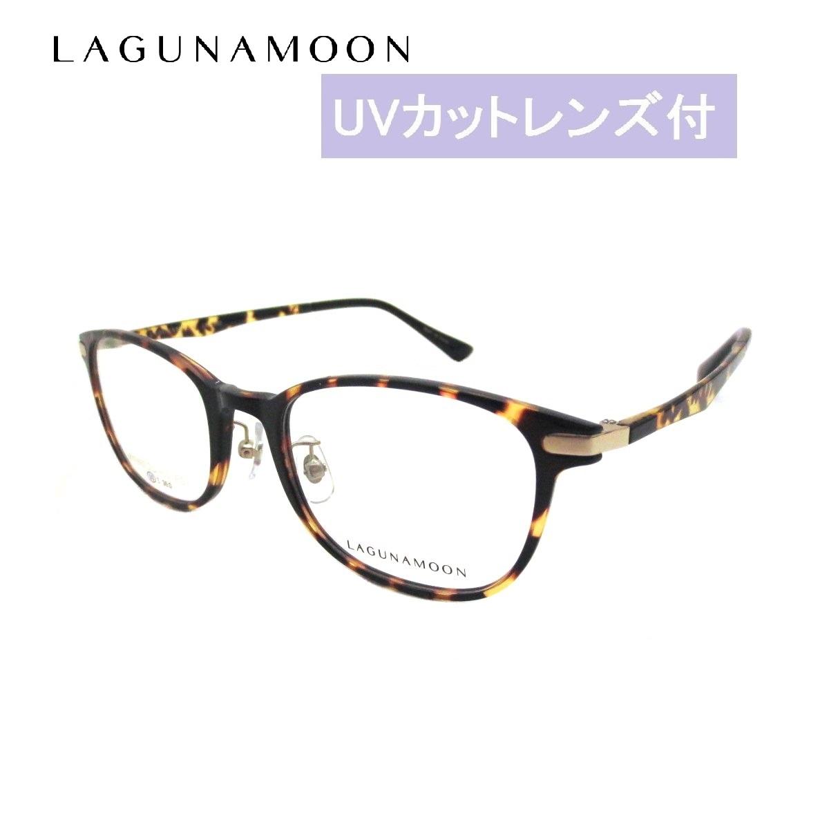 LAGUNAMOON(ラグラムーン)LM5032 2(50)だてめがね 度付きメガネ 追加料金なしでOK クリアレンズ 近視 乱視 老眼鏡 ブルーライト【送料無料 UVカット伊達メガネ(UV400)】【コンビニ受取対応商品】