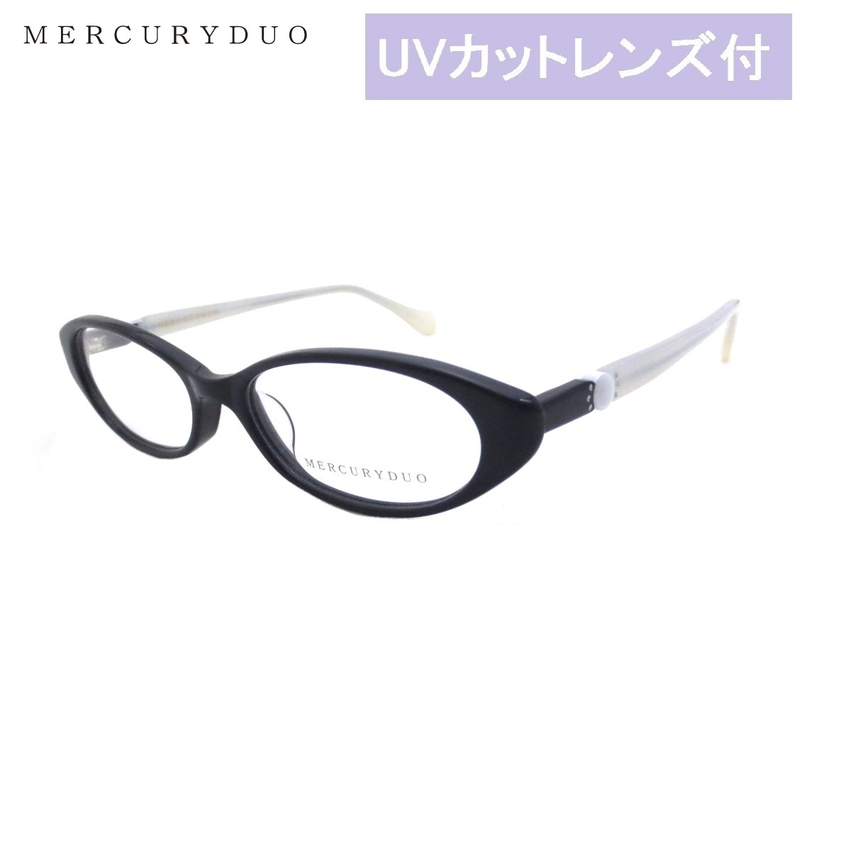 MERCURYDUO(マーキュリーデュオ)MDF8009 01(52)セミオーダー老眼鏡 中間度数有 UVカット(UV400)&防汚コート付レンズ +1.00 +1.25 +1.50 +1.75 +2.00 +2.25 +2.50 +2.75 +3.00 +3.50 +4.00【コンビニ受取対応商品】