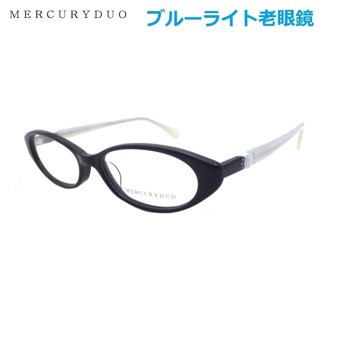 MERCURYDUO(マーキュリーデュオ)MDF8009 01(52)セミオーダー老眼鏡 中間度数有 ブルーライトカットUVカット(UV400)&防汚コート付レンズ +1.00 +1.25 +1.50 +1.75 +2.00 +2.25 +2.50 +2.75 +3.00 +3.50 +4.00【コンビニ受取対応商品】