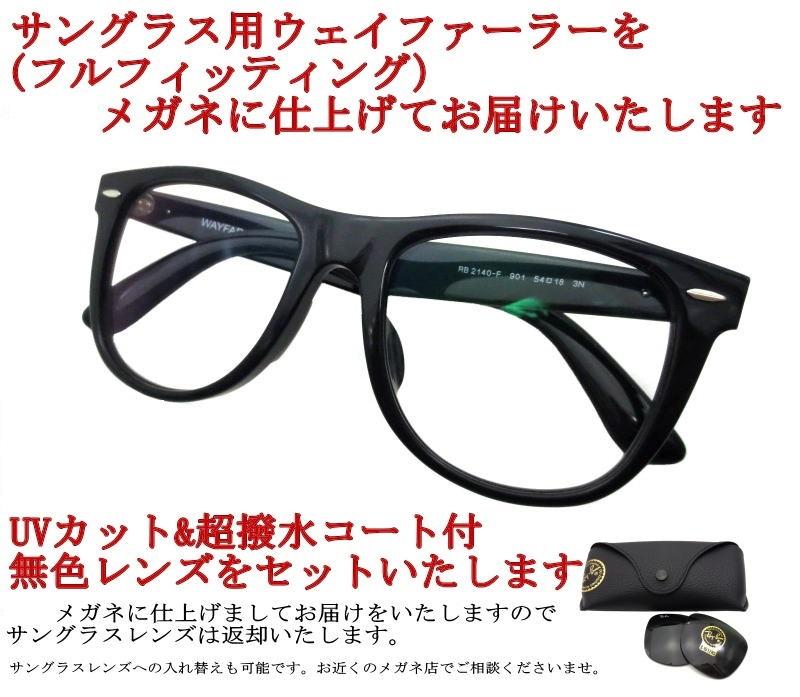 レイバン サングラス ウェイファーラー Ray-Ban RB2140F 901 54 WAYFARERウェイファーラービッグサイズサングラスをメガネ仕様に(度付き眼鏡 度付きメガネ )【ミラリジャパンメーカー保証書付】【コンビニ受取対応商品】