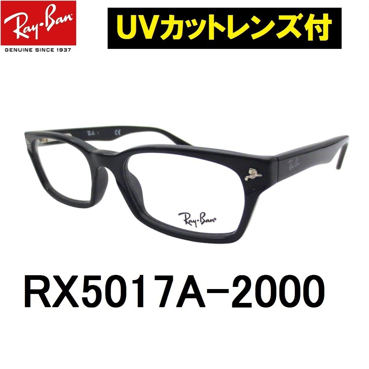 UVカットレンズ付き レイバン メガネ 伊達メガネ Ray-Ban RX5017A-2000(52)アジアンフィット メンズ レディース 男女兼用 UVカット 度付き 近視 乱視 老眼鏡 ブルーライト ミラリジャパンメーカー保証書付